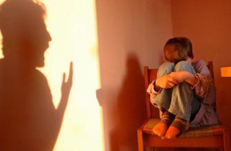 родители кричат на ребенка