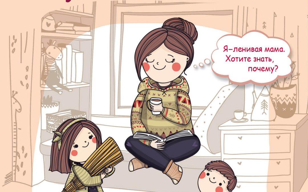 ленивая-мама