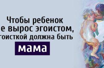 мать эгоистка