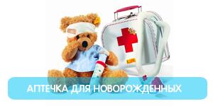 состав детской аптечки