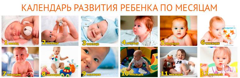календарь развития ребенка по месяцам