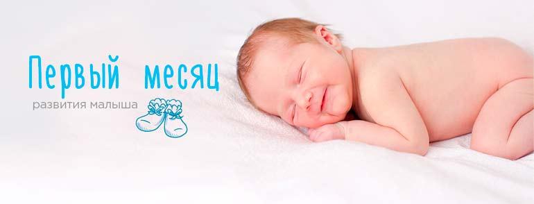 ребенок-развитие-1-месяц