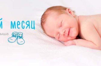 ребенок развитие 1 месяц