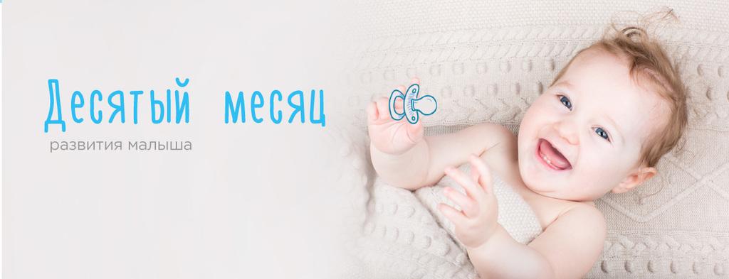 ребенок-развитие-10-месяц