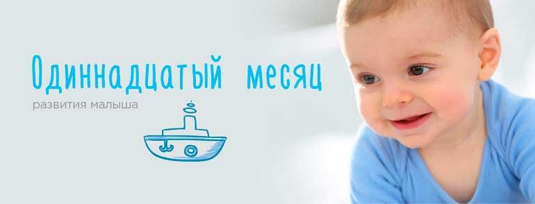 ребенок-развитие-11-месяц
