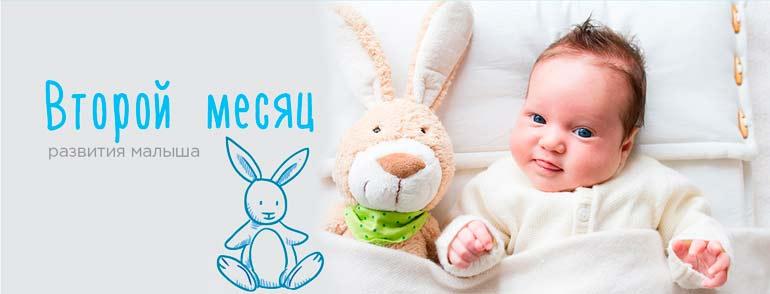 ребенок-развитие-2-месяц