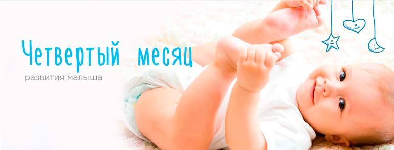 ребенок-развитие-4-месяц