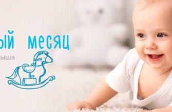 ребенок-развитие-9-месяц