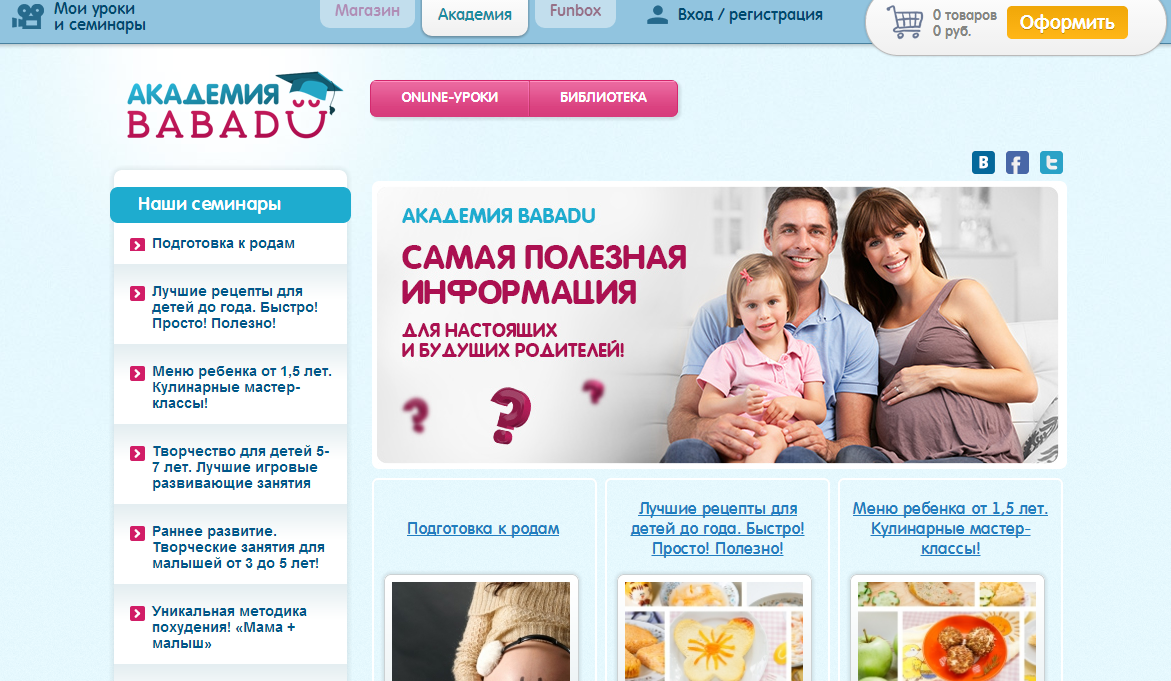 академия babadu.ru