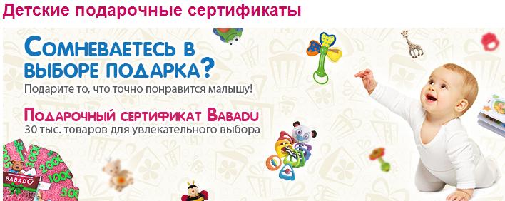 подарочные сертификаты в babadu.ru