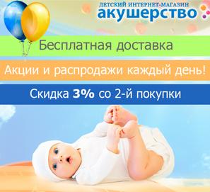 Интернет магазин детских товаров «Акушерство»