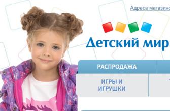 Интернет магазин детских товаров и игрушек ДЕТСКИЙ МИР