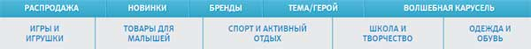 Интернет-магазин-детских-товаров-и-игрушек-ДЕТСКИЙ-МИР