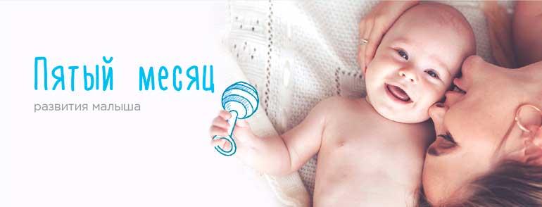 ребенок-развитие-5-месяц