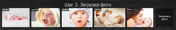 онлайн фотоколлаж