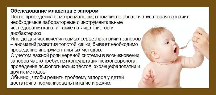 лечение запора у грудных детей