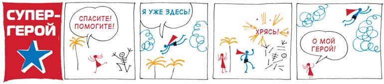 рисуем комиксы