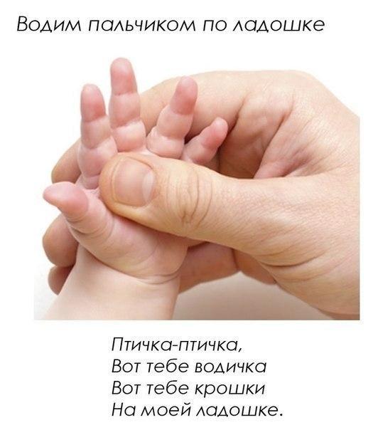 водим пальчиком по ладошке