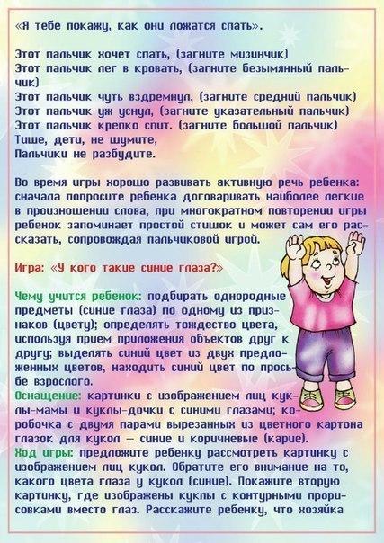 Didakticheskie-igry`-s-rebenkom-na-izuchenie-chastei`-tela-3