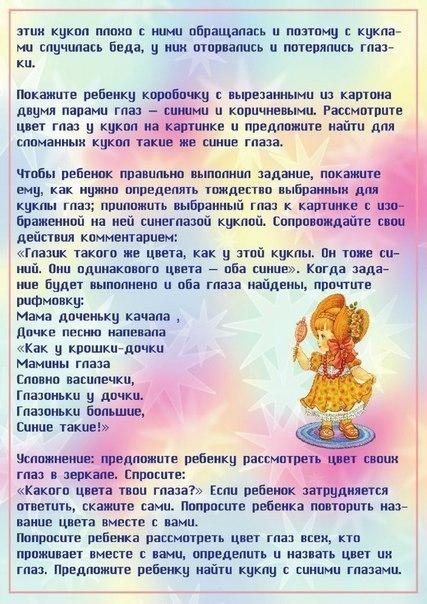 Didakticheskie-igry`-s-rebenkom-na-izuchenie-chastei`-tela-4