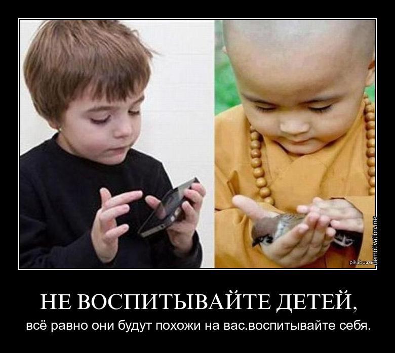НЕ ВОСПИТЫВАЙТЕ ДЕТЕЙ всё равно они будут похожи на вас воспитывайте себя