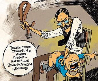 о наказании