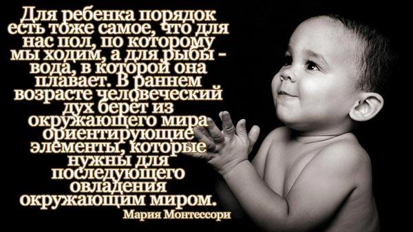 цитаты-марии-монтессори