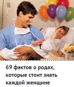 69-фактов-о-родах