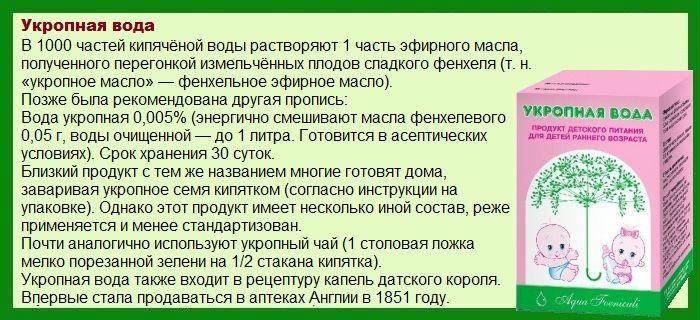 ukropnaya-voda2