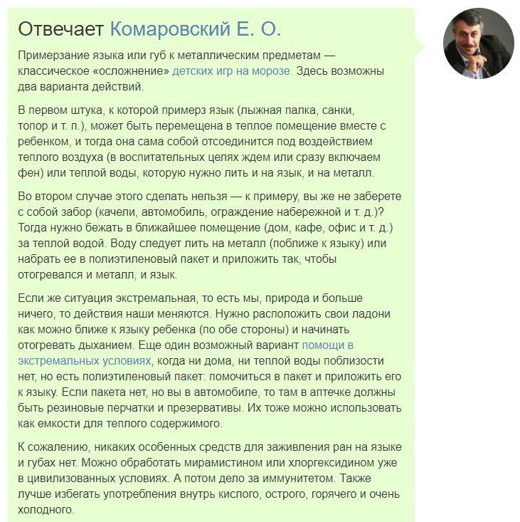 комментарий доктора комаровского