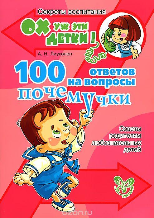 книга-100 ответов на вопросы почемучки. Советы родителям любознательных детей
