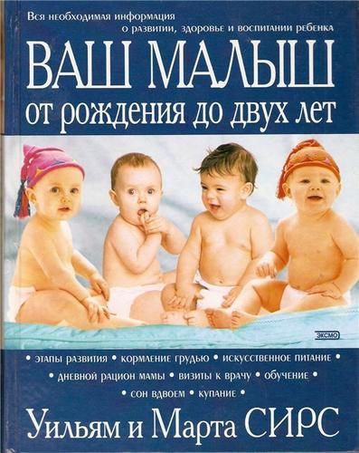 Vash-maly`sh-ot-rozhdeniia-do-dvukh-let