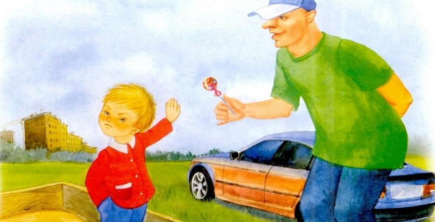 ребенок и незнакомец