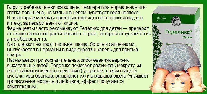 Геделикс