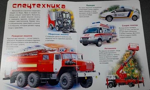 энциклопедия о транспорте