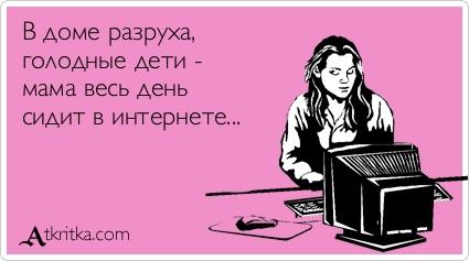 мама сидит в интернете
