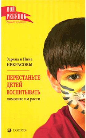 Перестаньте детей воспитывать, помогите им расти, Нина и Заряна Некрасовы