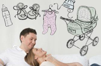 готовы ли вы стать родителями