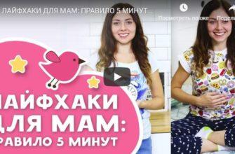 лайфхаки-для-мам