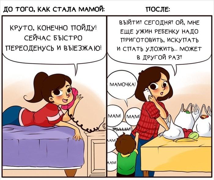 Мама и ребенок картинки приколы