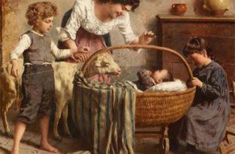 воспитание младенцев в прошлом веке