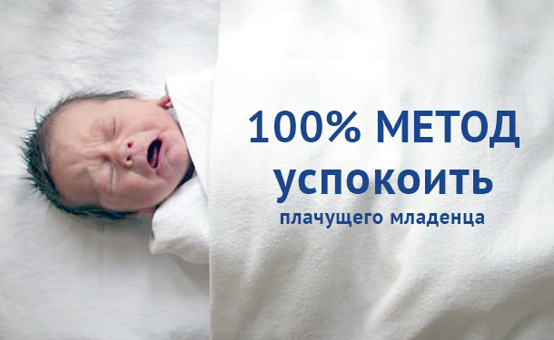 Боб Гамильтон как успокоить плачущего младенца