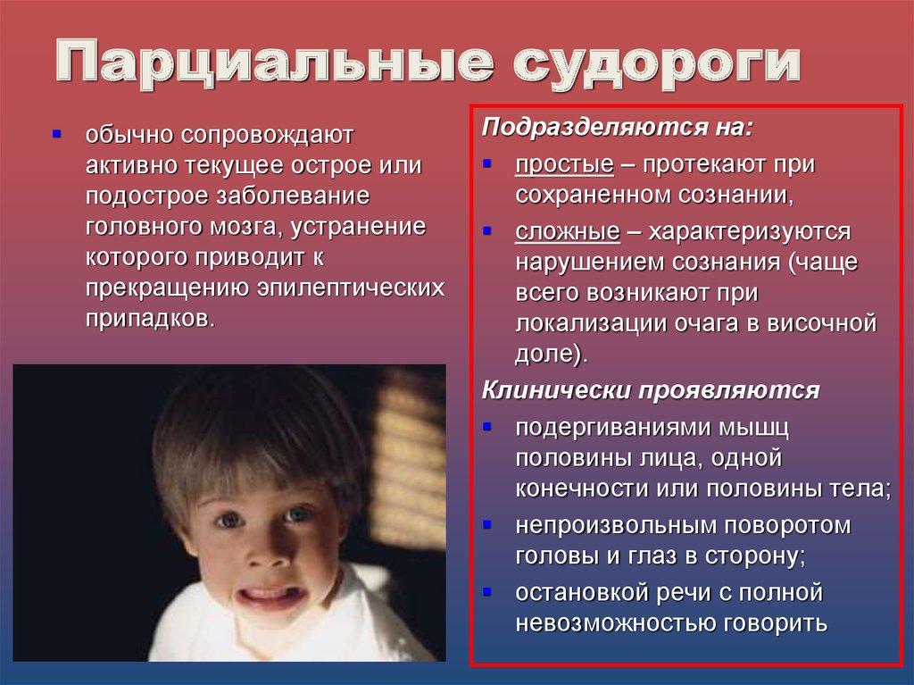 парциальные судороги у детей