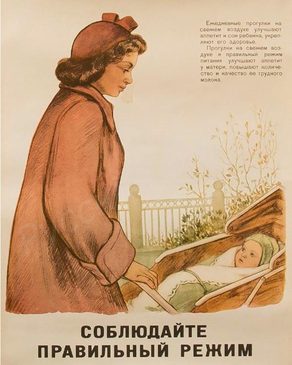 режим дня ребенка в ссср