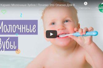 молочные-зубы